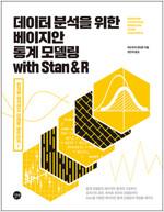 데이터 분석을 위한 베이지안 통계 모델링 with Stan & R