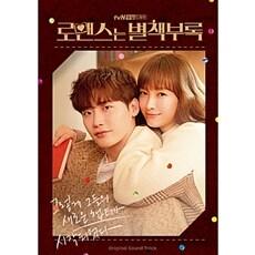 로맨스는 별책부록 OST [2CD]
