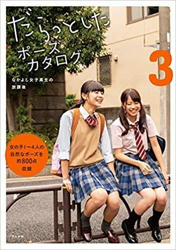 だらっとしたポ-ズカタログ3 ─なかよし女子高生の放課後─
