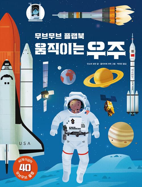무브무브 플랩북 : 움직이는 우주