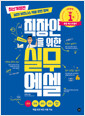 [eBook] 직장인을 위한 실무 엑셀_최신개정판