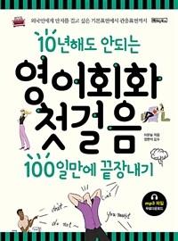 10년해도 안되는 영어회화첫걸음 100일만에 끝장내기