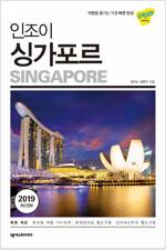 인조이 싱가포르 (2019 최신정보)