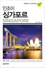 인조이 싱가포르