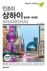 인조이 상하이 : 항저우.쑤저우 (2019)