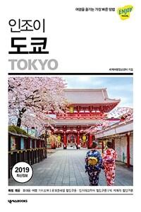 인조이 도쿄 (2019 최신정보)