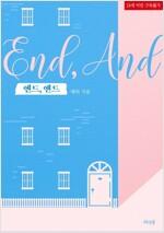 [세트] [BL] 엔드, 앤드(End, And) (외전 포함) (총2권/완결)