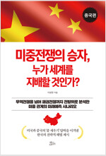 미중전쟁의 승자, 누가 세계를 지배할 것인가? : 중국편