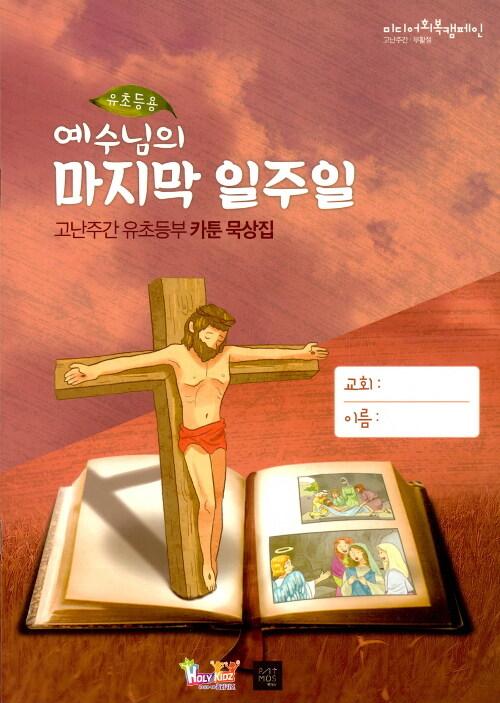 고난주간 카툰 묵상집 : 예수님의 마지막 일주일 (유초등부)