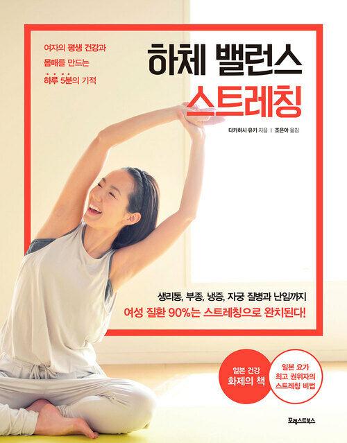 하체 밸런스 스트레칭 : 여자의 평생 건강과 몸매를 만드는 하루 5분의 기적