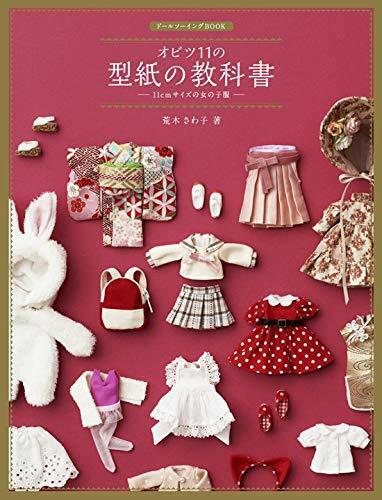 オビツ11の型紙の敎科書-11cmサイズの女の子服