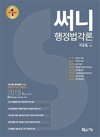 2019 써니 행정법각론 (기출지문 암기 App 이용쿠폰 제공)