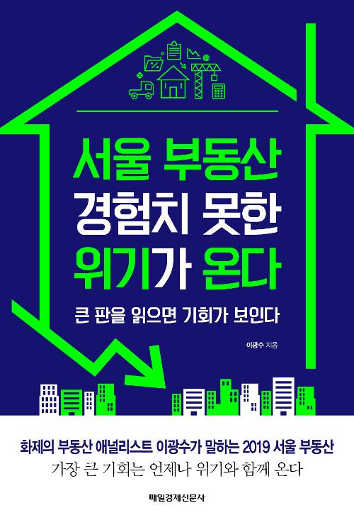 [중고] 서울 부동산 경험치 못한 위기가 온다
