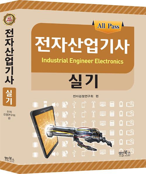All Pass 전자산업기사 실기