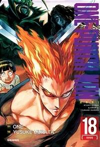 원펀맨 One Punch Man 18