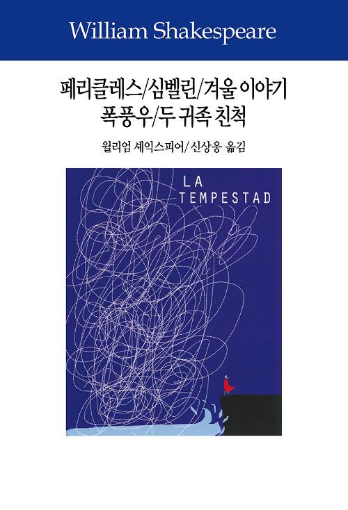 페리클레스 / 심벨린 / 겨울 이야기 / 폭풍우 / 두 귀족 친척 (반양장)