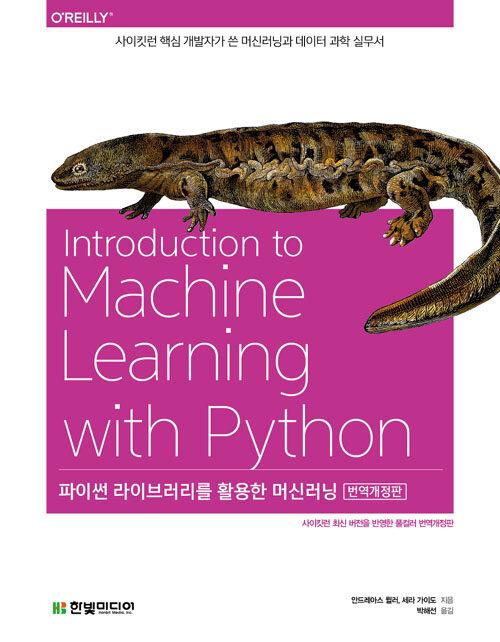 파이썬 라이브러리를 활용한 머신러닝 : 사이킷런 핵심 개발자가 쓴 머신러닝과 데이터 과학 실무서 / 번역개정판