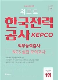 2019 위포트 KEPCO 한국전력공사 직무능력검사 NCS 실전 모의고사 (봉투형)