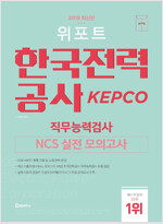 [중고] 2019 위포트 KEPCO 한국전력공사 직무능력검사 NCS 실전 모의고사 (봉투형)