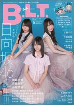 B.L.T 2019年 05月增刊號 [雜誌]: 日向坂46