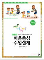 아이미소 배움중심 수업설계