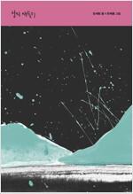 섬의 애슐리 : 테이크아웃 01