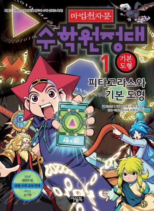 마법천자문 수학원정대 1권