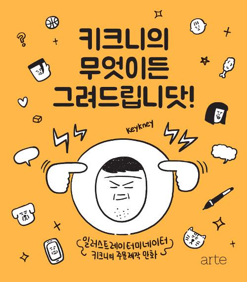 [중고] 키크니의 무엇이든 그려드립니닷!