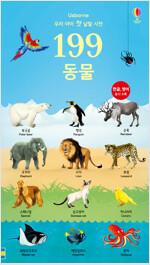 199 동물