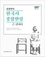 EBSi 강의노트 김정현의 한국사 종합완성 근현대사