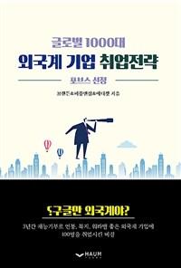 글로벌 1000대 외국계 기업 취업전략 : 포브스 선정