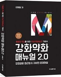 강화약화 매뉴얼 2.0 : 평범한 두뇌를 위한 PSAT 언어논리 기본서