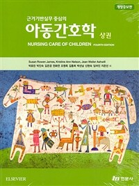 (근거기반실무 중심의) 아동간호학 / 개정증보판