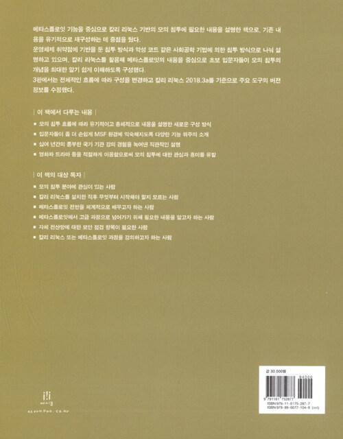 칼리 리눅스 입문자를 위한 메타스플로잇 중심의 모의 침투 : KLCP 시험 대비 입문서 겸용 / 3판
