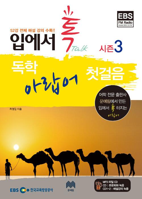 EBS 입에서 톡 독학 아랍어 첫걸음 (시즌3)