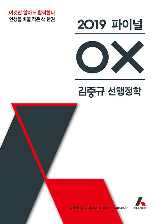 2019 김중규 파이널 OX 선행정학