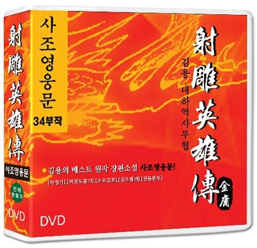사조영웅문 34부작 (9disc)