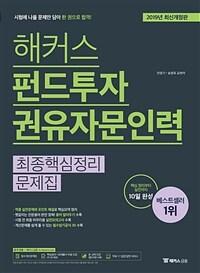 2019 해커스 펀드투자권유자문인력 최종핵심정리문제집
