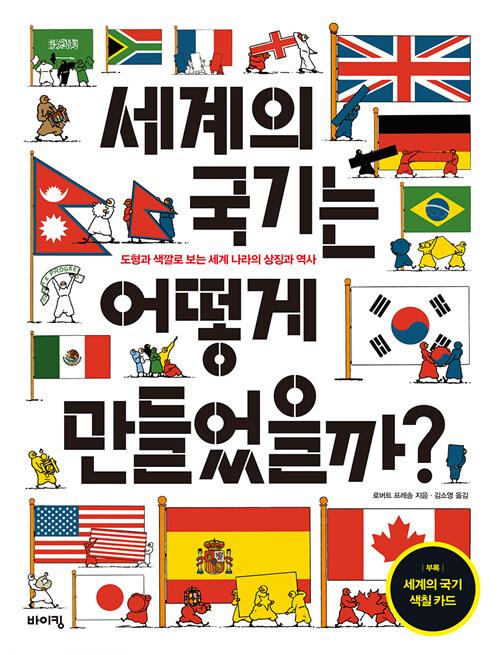 세계의 국기는 어떻게 만들었을까?