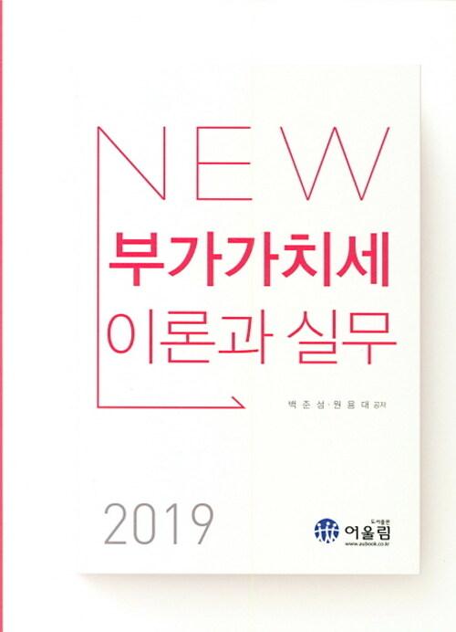 2019 New 부가가치세 이론과 실무