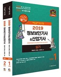 2019 정보보안기사 산업기사 실기 - 전2권