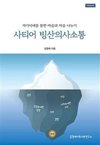 사티어 빙산의사소통 : 자기이해를 통한 마음과 마음 나누기 / 개정증보판 4쇄