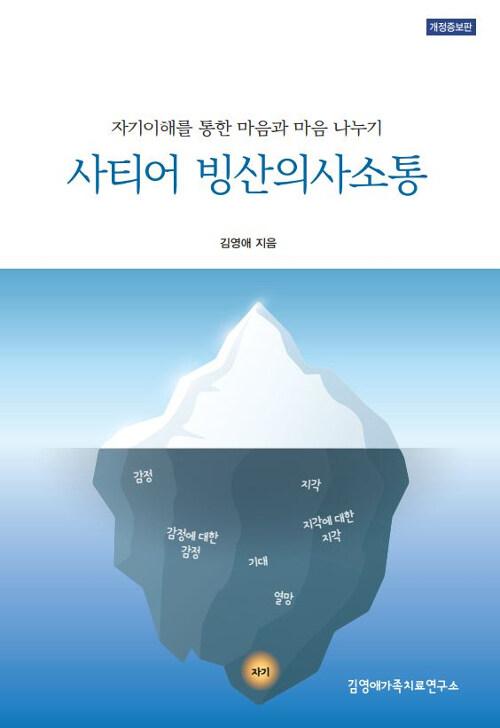 사티어의 빙산의사소통 : 자기이해를 통한 마음과 마음 나누기