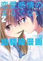 戀愛感情のまるでない幼馴染漫畵 2 (バンブ-コミックス)