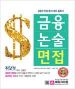 금융 논술 면접