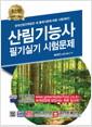 산림기능사 필기시험문제(2019)