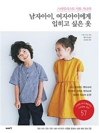 (스타일리스트 사토 카나의)남자아이, 여자아이에게 입히고 싶은 옷