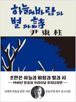초판본 하늘과 바람과 별과 시 현대어판 (미니북) : 1948년 정음사 오리지널 초판본 표지디자인