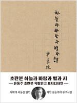 초판본 하늘과 바람과 별과 시 (미니북)
