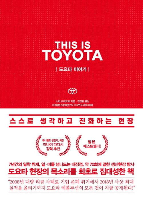 THIS IS TOYOTA  도요타 이야기